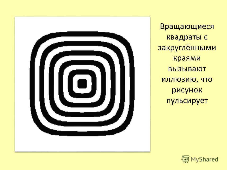 Вращающиеся квадраты с закруглёнными краями вызывают иллюзию, что рисунок пульсирует