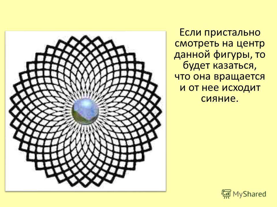 Если пристально смотреть на центр данной фигуры, то будет казаться, что она вращается и от нее исходит сияние.