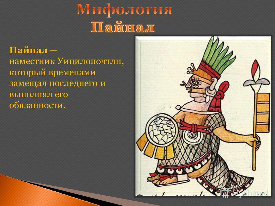 Уицилопочтли бог солнца, бог войны и национальный бог ацтеков, покровитель города Теночтитлан. Название связано с тем, что птица колибри олицетворяет солнце у многих племён Центральной Америки.