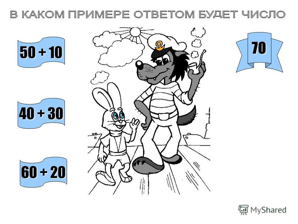 1 0+ 10 1 0+ 10 30 + 0 30 + 0 20 + 20 + 2030