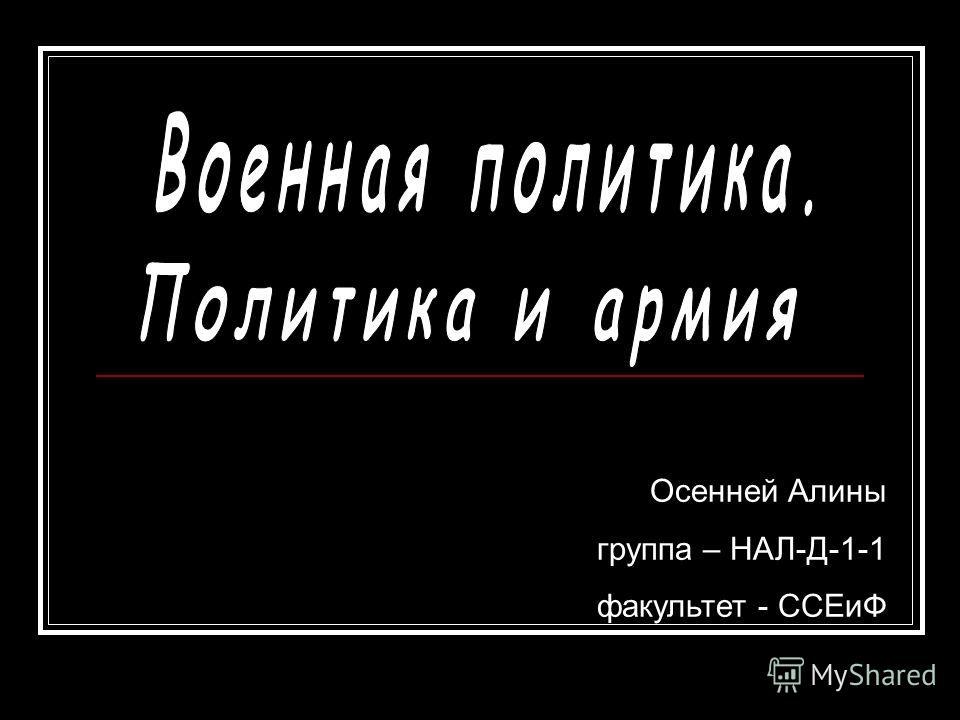 Осенней Алины группа – НАЛ-Д-1-1 факультет - ССЕиФ