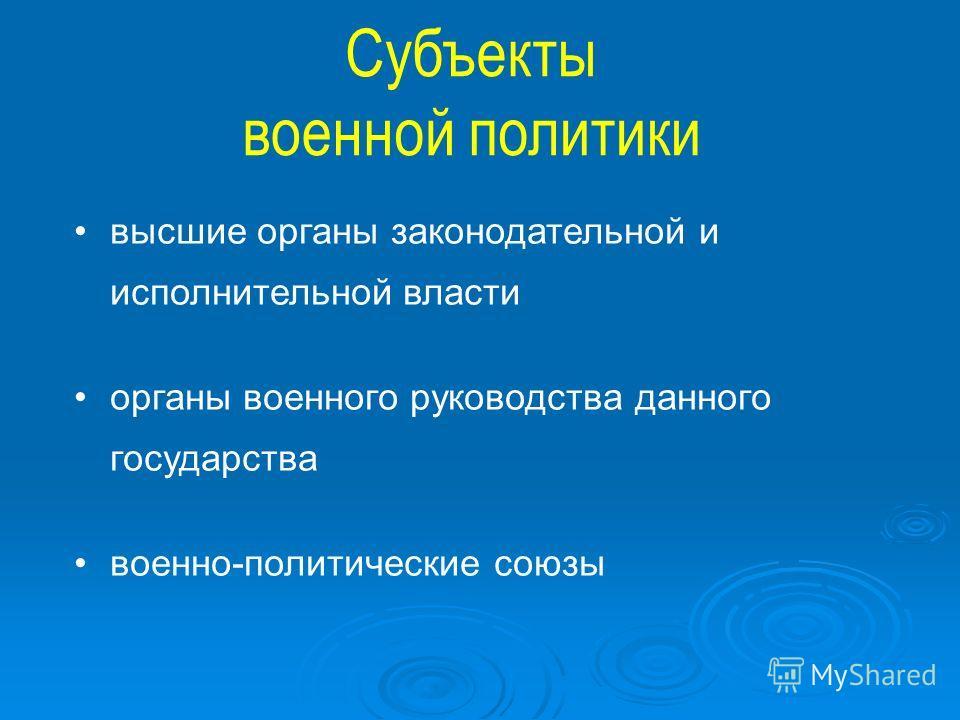 высшие органы законодательной и исполнительной власти органы военного руководства данного государства военно-политические союзы