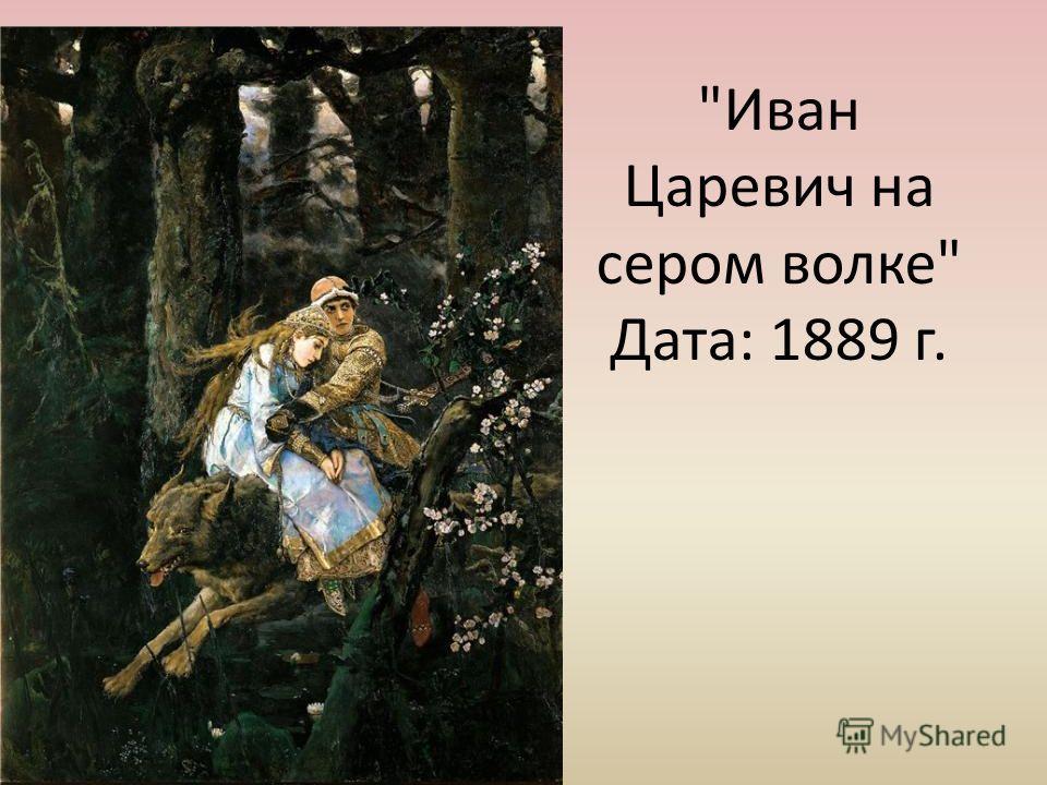 Иван Царевич на сером волке Дата: 1889 г.