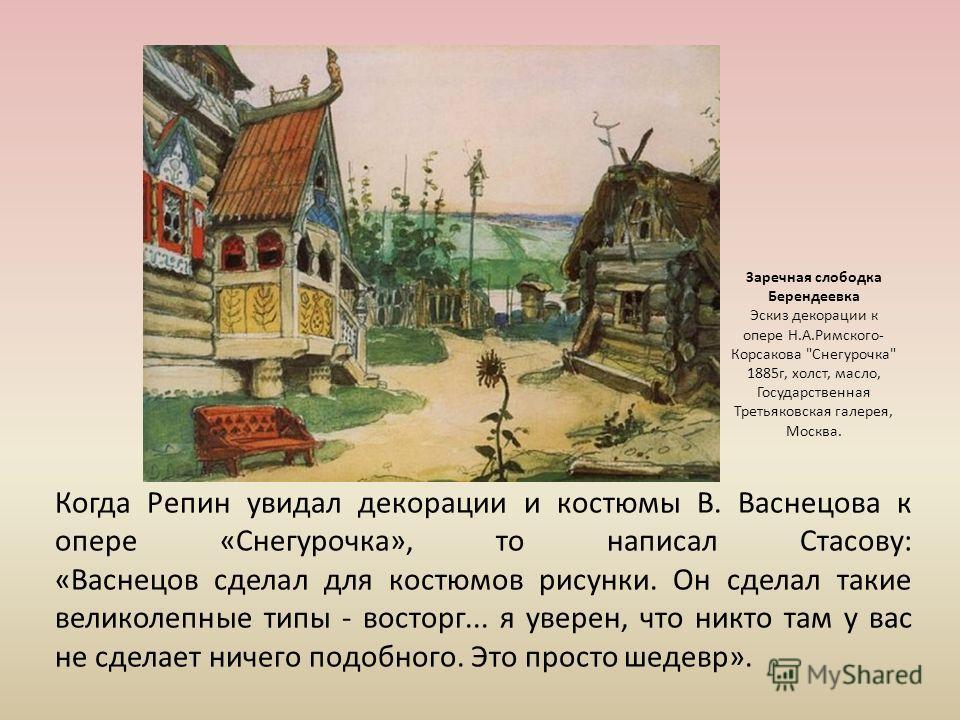 Заречная слободка Берендеевка Эскиз декорации к опере Н.А.Римского- Корсакова