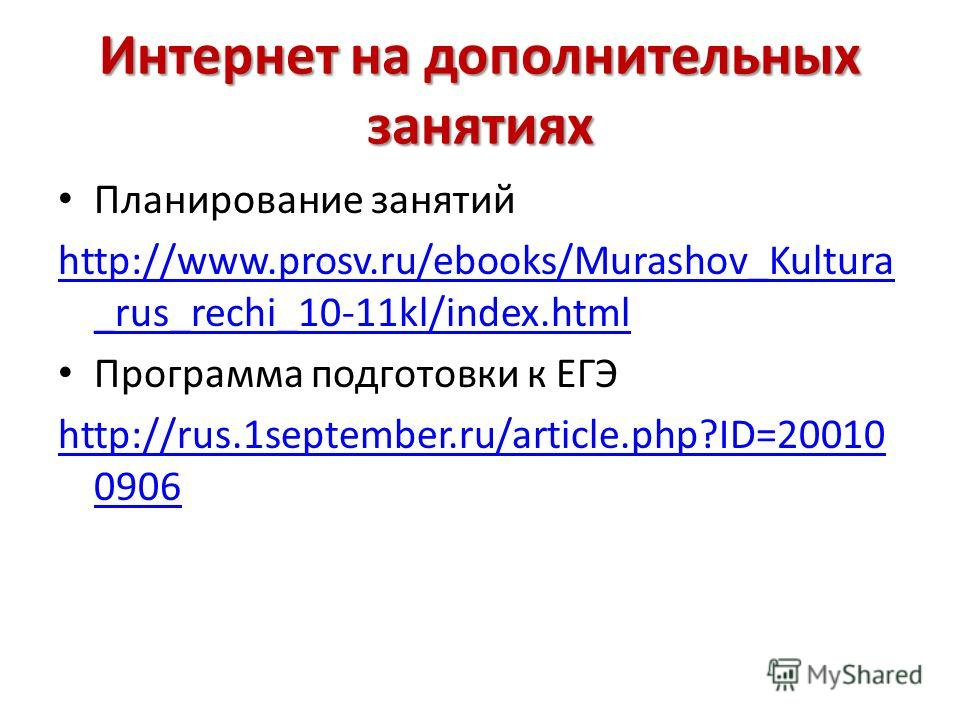Интернет на дополнительных занятиях Планирование занятий http://www.prosv.ru/ebooks/Murashov_Kultura _rus_rechi_10-11kl/index.html Программа подготовки к ЕГЭ http://rus.1september.ru/article.php?ID=20010 0906
