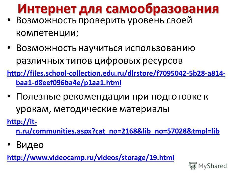 Интернет для самообразования Возможность проверить уровень своей компетенции; Возможность научиться использованию различных типов цифровых ресурсов http://files.school-collection.edu.ru/dlrstore/f7095042-5b28-a814- baa1-d8eef096ba4e/p1aa1.html Полезн