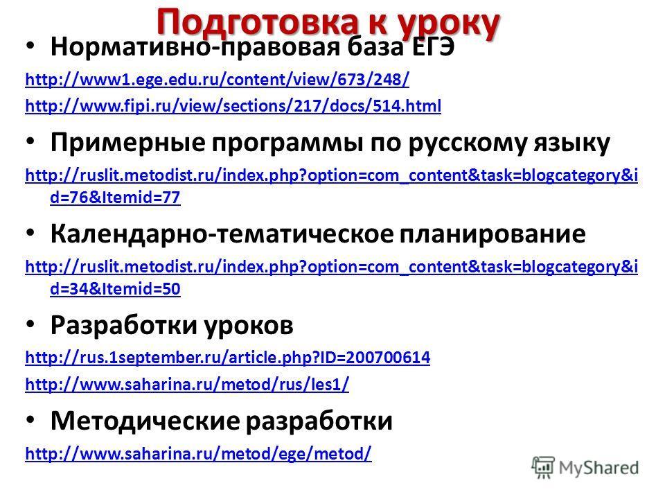 Подготовка к уроку Нормативно-правовая база ЕГЭ http://www1.ege.edu.ru/content/view/673/248/ http://www.fipi.ru/view/sections/217/docs/514.html Примерные программы по русскому языку http://ruslit.metodist.ru/index.php?option=com_content&task=blogcate