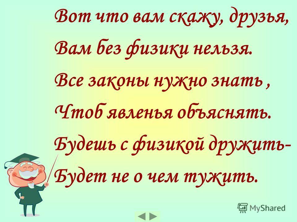 Архимед Максвелл Фарадей Ньютон Галилей АристотельПланк Шредингер Эйнштейн