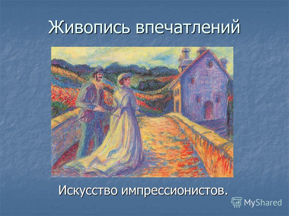 Живопись впечатлений Искусство импрессионистов.