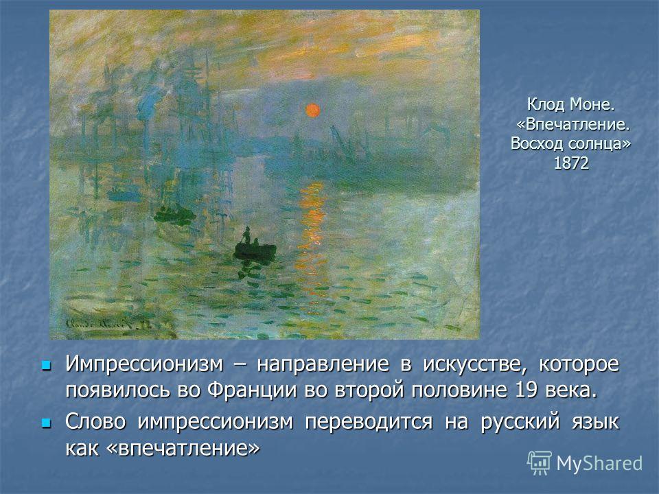 Клод Моне. «Впечатление. Восход солнца» 1872 Импрессионизм – направление в искусстве, которое появилось во Франции во второй половине 19 века. Импрессионизм – направление в искусстве, которое появилось во Франции во второй половине 19 века. Слово имп