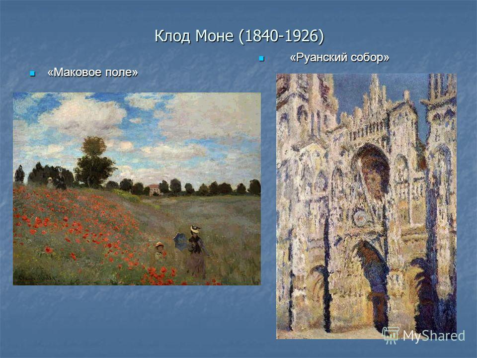 Клод Моне (1840-1926) «Маковое поле» «Маковое поле» «Руанский собор» «Руанский собор»