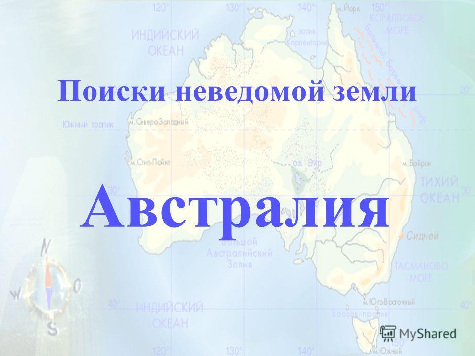 Поиски неведомой земли Австралия
