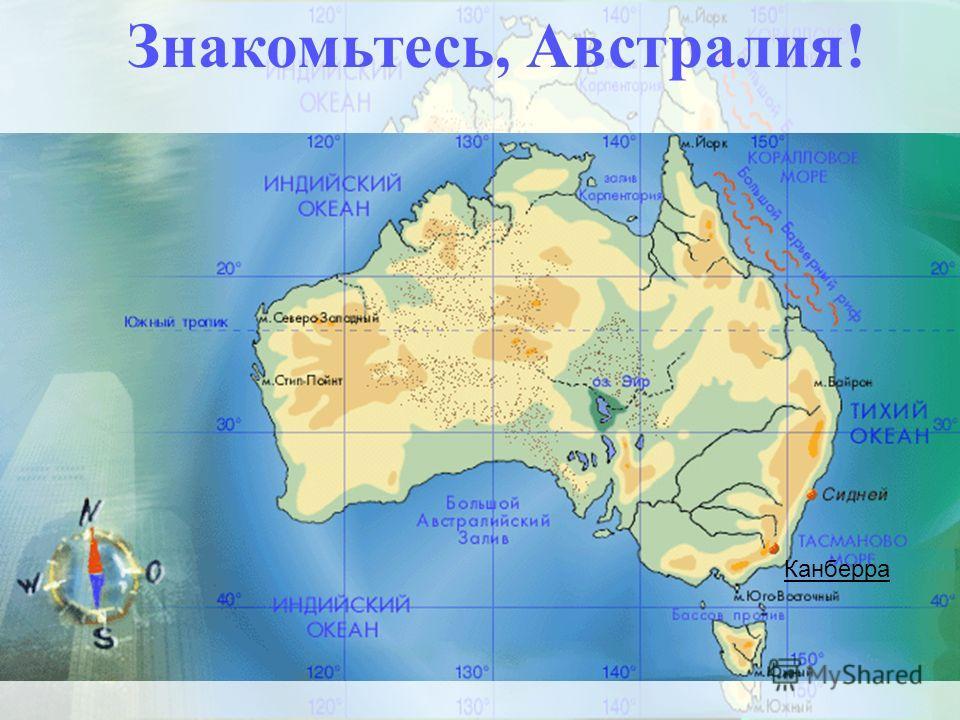 Знакомьтесь, Австралия! Канберра