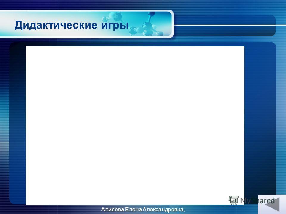 Дидактические игры Алисова Елена Александровна, г. Астрахань
