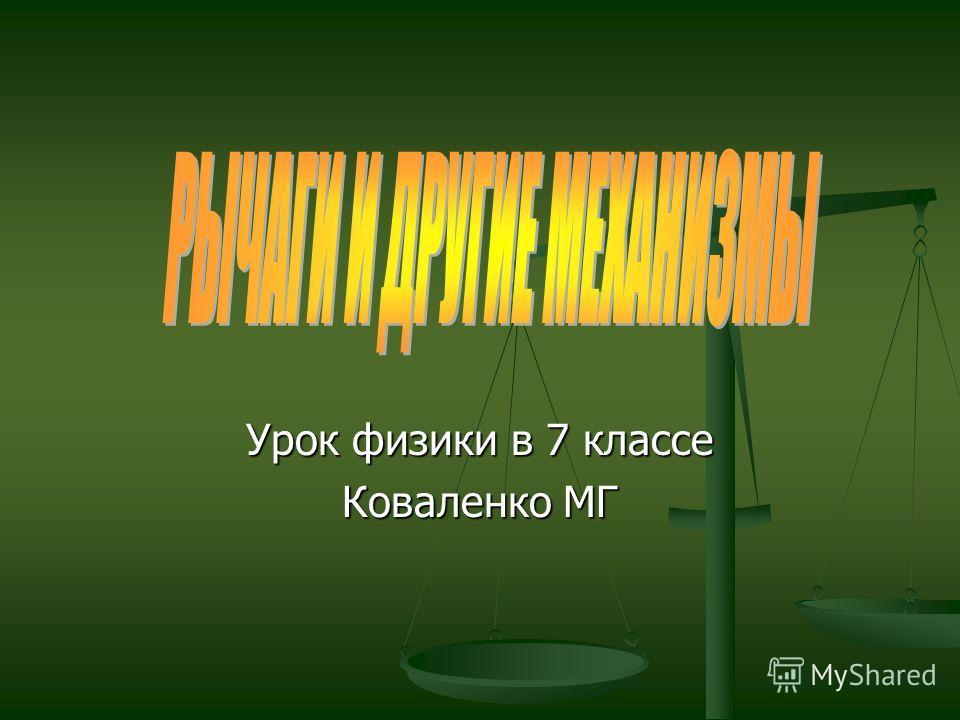 Урок физики в 7 классе Коваленко МГ