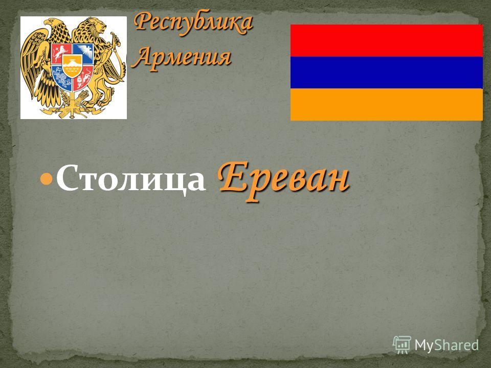 Ереван Столица Ереван