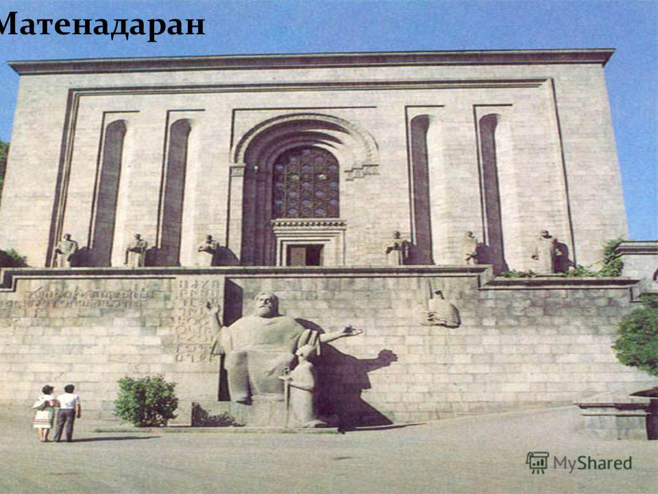 Матенадаран