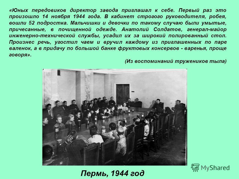«Юных передовиков директор завода приглашал к себе. Первый раз это произошло 14 ноября 1944 года. В кабинет строгого руководителя, робея, вошли 52 подростка. Мальчишки и девочки по такому случаю были умытые, причесанные, в почищенной одежде. Анатолий