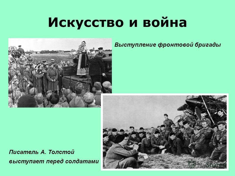 Искусство и война Выступление фронтовой бригады Писатель А. Толстой выступает перед солдатами