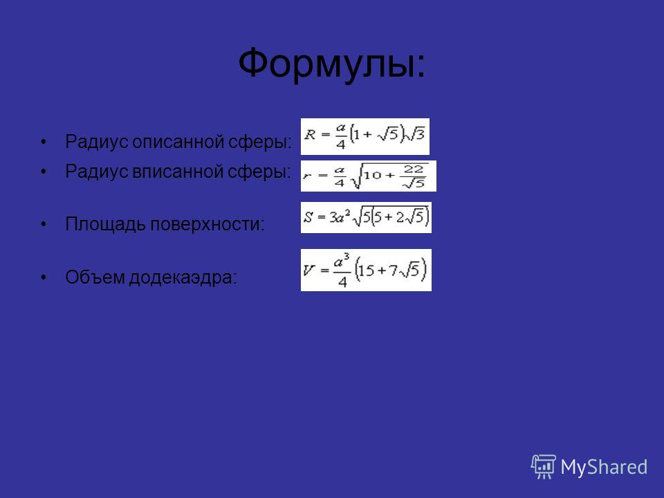 Формулы: Радиус описанной сферы: Радиус вписанной сферы: Площадь поверхности: Объем додекаэдра: