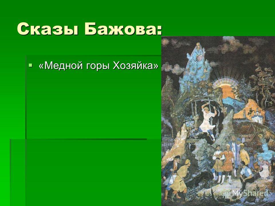 Сказы Бажова: «Медной горы Хозяйка» «Медной горы Хозяйка»