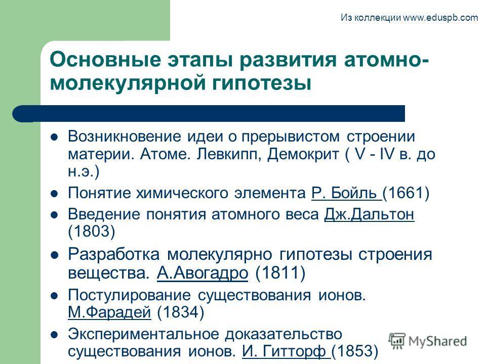 Основные этапы развития атомно- молекулярной гипотезы Возникновение идеи о прерывистом строении материи. Атоме. Левкипп, Демокрит ( V - IV в. до н.э.) Понятие химического элемента Р. Бойль (1661) Р. Бойль Введение понятия атомного веса Дж.Дальтон (18