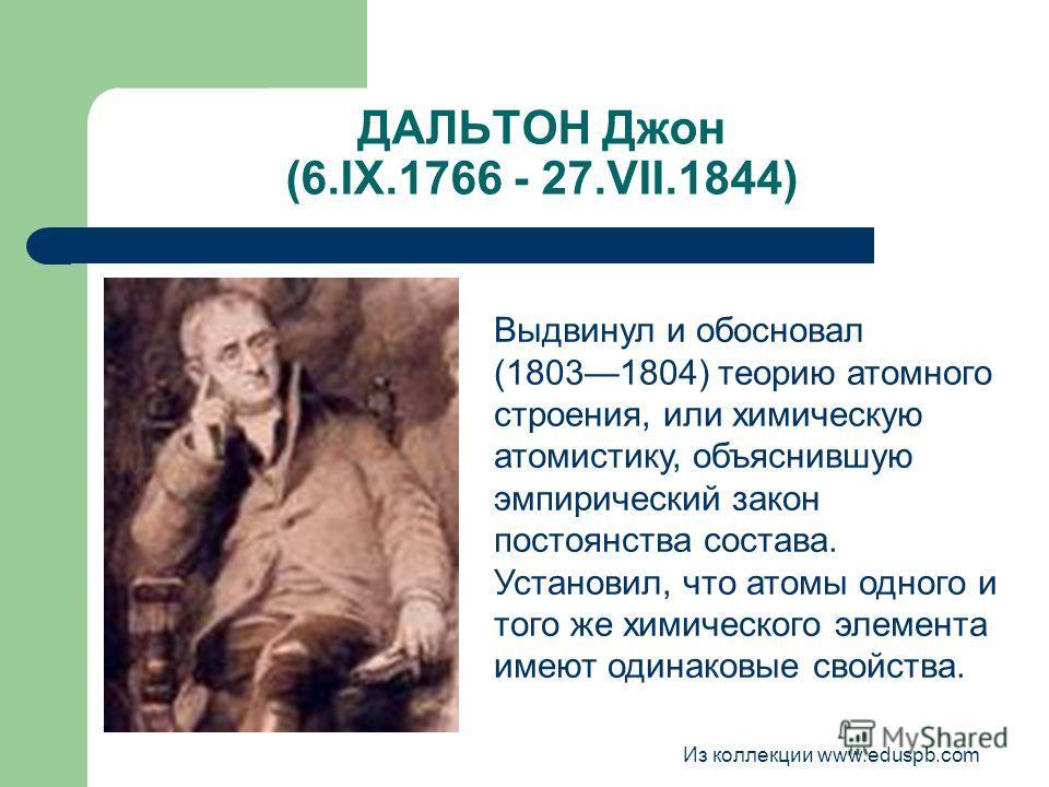 ДАЛЬТОН Джон (6.IX.1766 - 27.VII.1844) Выдвинул и обосновал (18031804) теорию атомного строения, или химическую атомистику, объяснившую эмпирический закон постоянства состава. Установил, что атомы одного и того же химического элемента имеют одинаковы