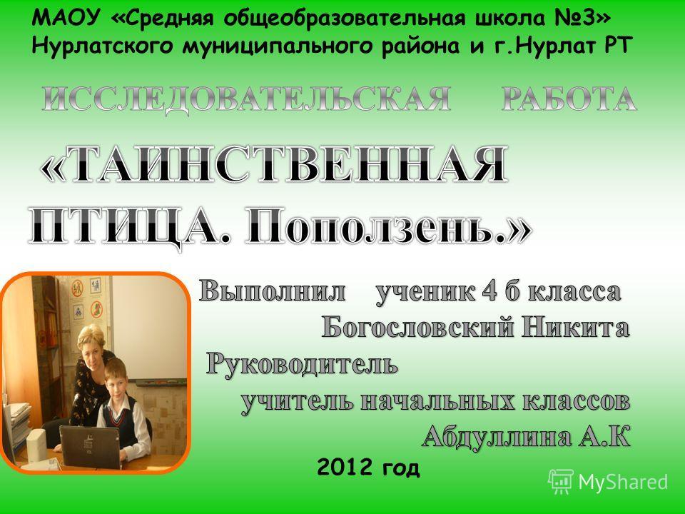 МАОУ «Средняя общеобразовательная школа 3» Нурлатского муниципального района и г.Нурлат РТ