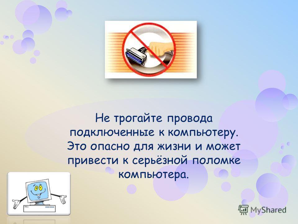 Не трогайте провода подключенные к компьютеру. Это опасно для жизни и может привести к серьёзной поломке компьютера.