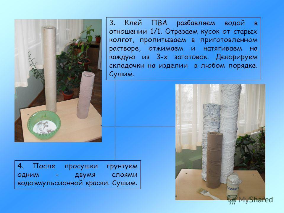 3. Клей ПВА разбавляем водой в отношении 1/1. Отрезаем кусок от старых колгот, пропитываем в приготовленном растворе, отжимаем и натягиваем на каждую из 3-х заготовок. Декорируем складочки на изделии в любом порядке. Сушим. 4. После просушки грунтуем