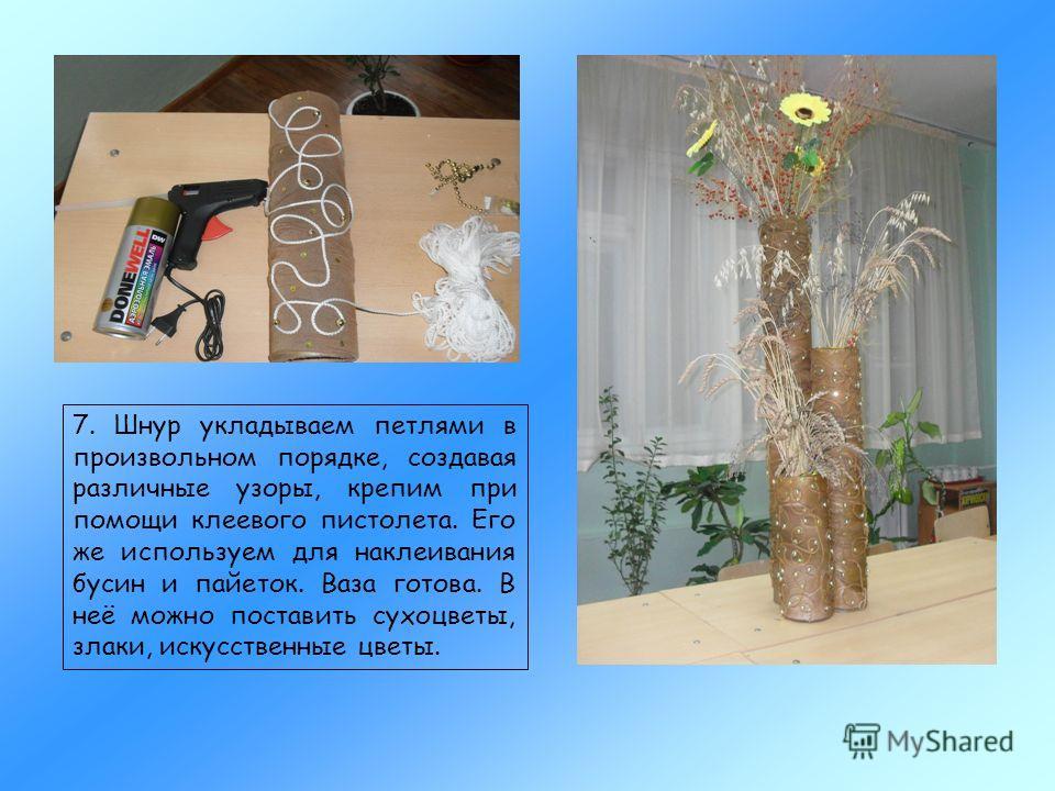 7. Шнур укладываем петлями в произвольном порядке, создавая различные узоры, крепим при помощи клеевого пистолета. Его же используем для наклеивания бусин и пайеток. Ваза готова. В неё можно поставить сухоцветы, злаки, искусственные цветы.