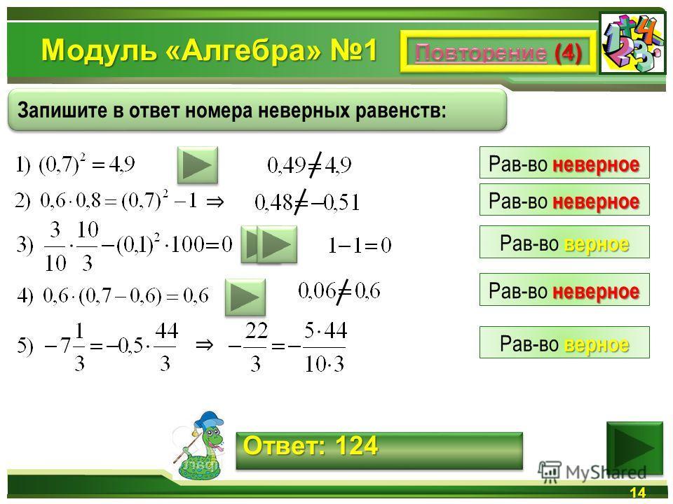 Модуль «Алгебра» 1 14 Запишите в ответ номера неверных равенств: неверное Рав-во неверное неверное Рав-во неверное верное Рав-во верное неверное Рав-во неверное верное Рав-во верное