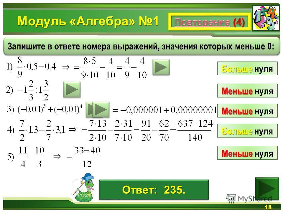 Модуль «Алгебра» 1 18 Запишите в ответе номера выражений, значения которых меньше 0: Больше Больше нуля Меньше Меньше нуля Больше Больше нуля Меньше Меньше нуля