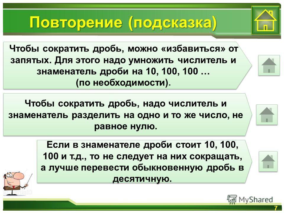 Повторение (подсказка) 7 Чтобы сократить дробь, можно «избавиться» от запятых. Для этого надо умножить числитель и знаменатель дроби на 10, 100, 100 … (по необходимости). Чтобы сократить дробь, можно «избавиться» от запятых. Для этого надо умножить ч