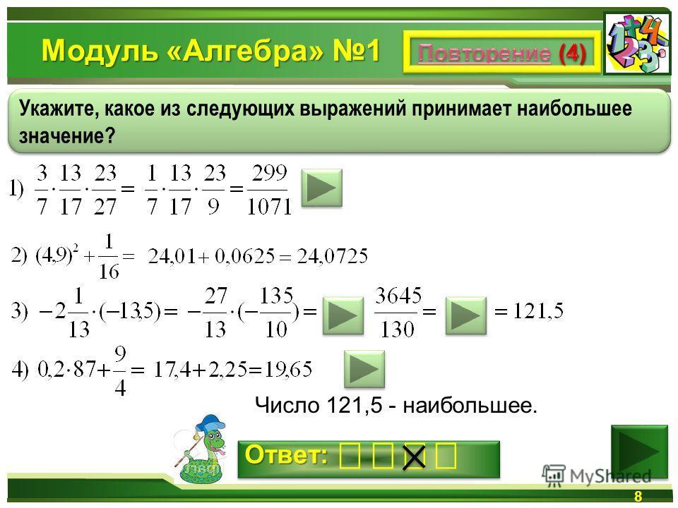 Модуль «Алгебра» 1 Число 121,5 - наибольшее. 8 Укажите, какое из следующих выражений принимает наибольшее значение?