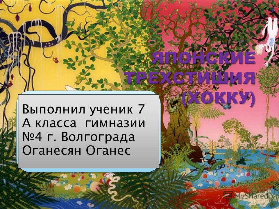 Выполнил ученик 7 А класса гимназии 4 г. Волгограда Оганесян Оганес