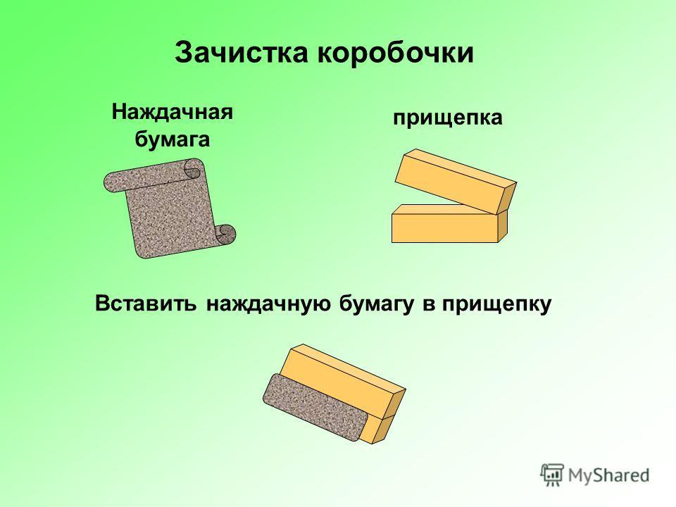 Зачистка коробочки Наждачная бумага прищепка Вставить наждачную бумагу в прищепку