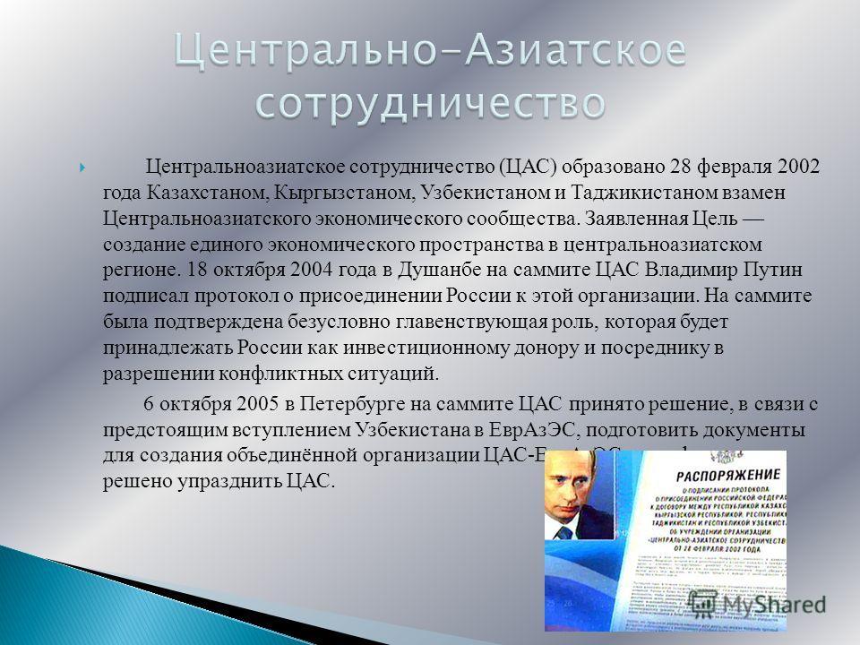 10 октября 2000 года в Астане (Республика Казахстан) главами государств (Беларусь, Казахстан, Россия, Таджикистан Узбекистан) был подписан Договор об учреждении Евразийского экономического сообщества. В Договоре заложена концепция тесного и эффективн