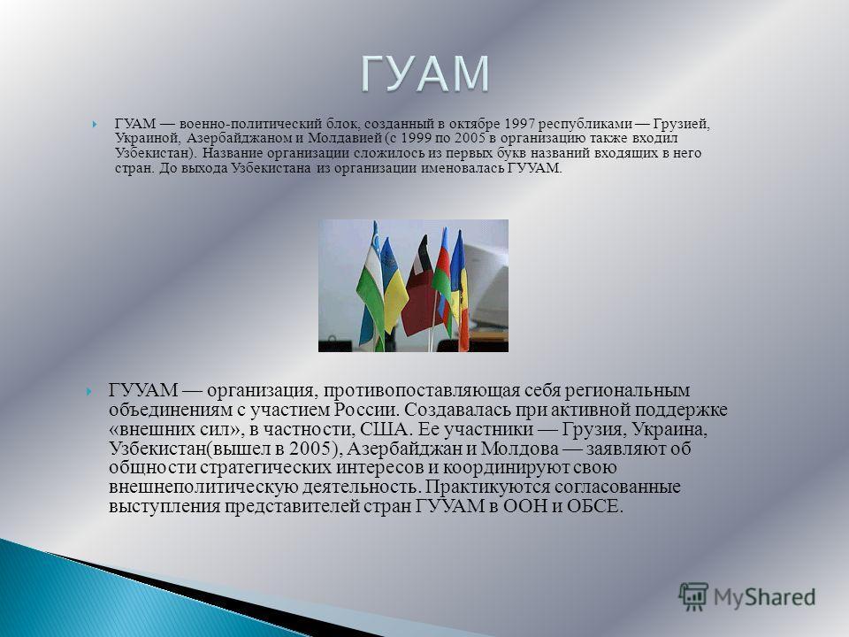 Центральноазиатское сотрудничество (ЦАС) образовано 28 февраля 2002 года Казахстаном, Кыргызстаном, Узбекистаном и Таджикистаном взамен Центральноазиатского экономического сообщества. Заявленная Цель создание единого экономического пространства в цен