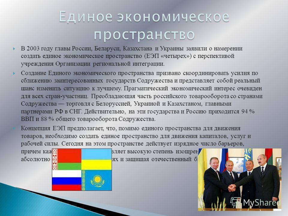 Углубленное военно-политическое сотрудничество между странами СНГ развивается в рамках Договора о коллективной безопасности от 15 мая 1992 года. В настоящее время в нем участвуют Армения, Беларусь, Казахстан, Киргизия, Россия и Таджикистан. Цель ДКБ