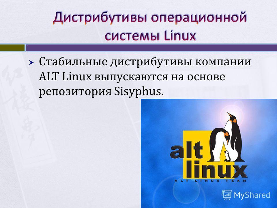Стабильные дистрибутивы компании ALT Linux выпускаются на основе репозитория Sisyphus.
