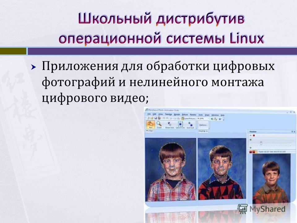 Приложения для обработки цифровых фотографий и нелинейного монтажа цифрового видео;