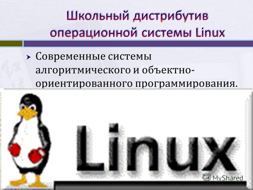 Современные системы алгоритмического и объектно- ориентированного программирования.