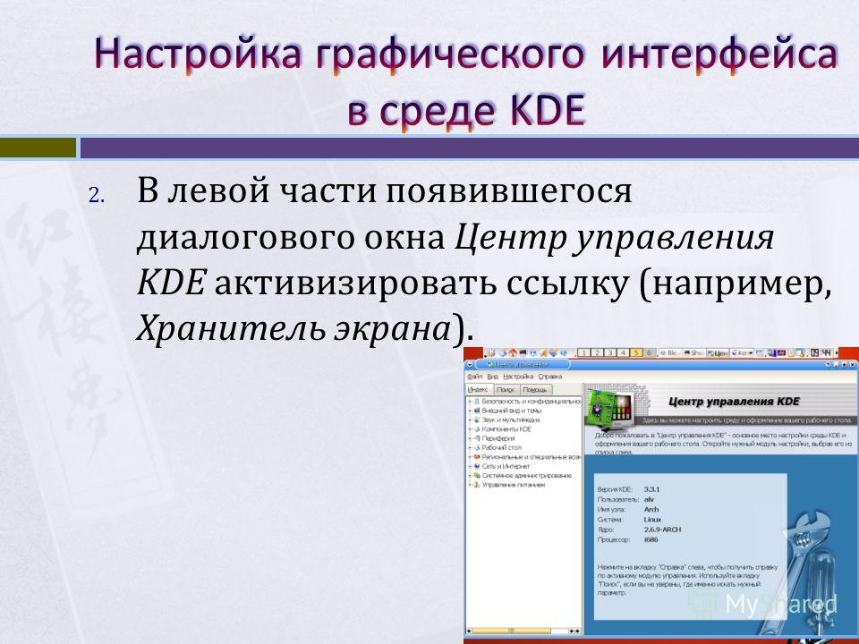 2. В левой части появившегося диалогового окна Центр управления KDE активизировать ссылку (например, Хранитель экрана).