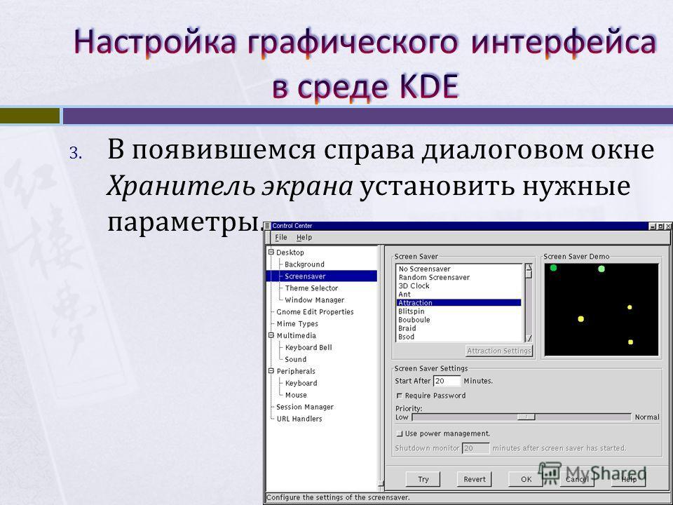 3. В появившемся справа диалоговом окне Хранитель экрана установить нужные параметры.