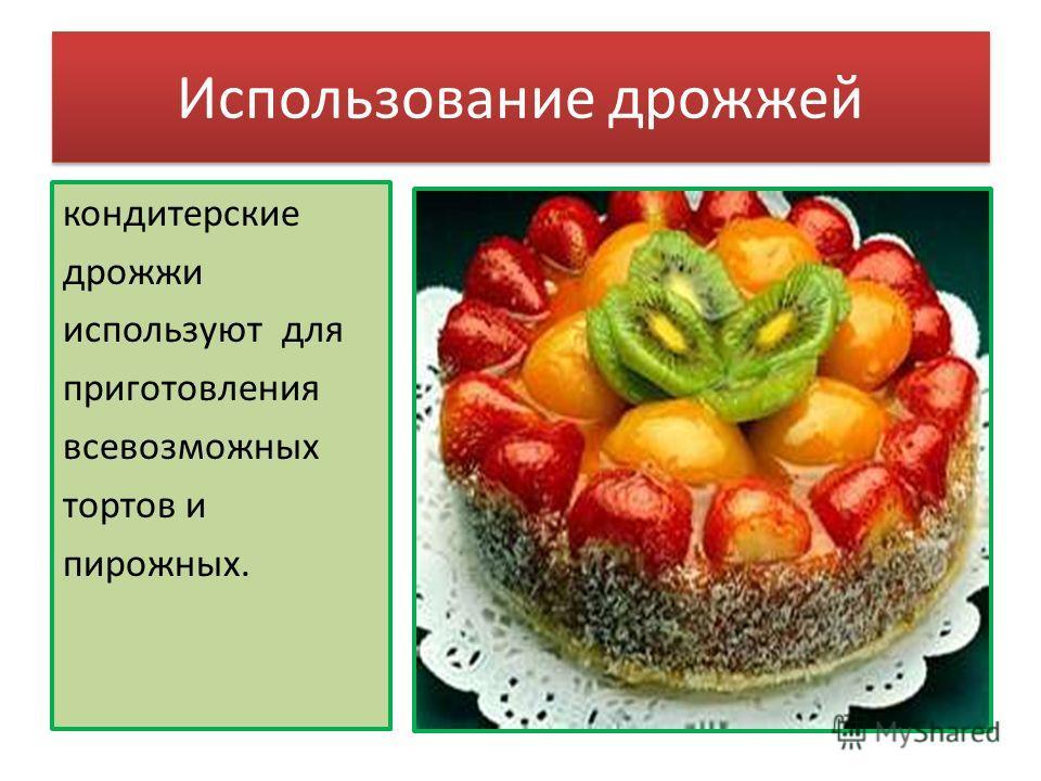 Использование дрожжей кондитерские дрожжи используют для приготовления всевозможных тортов и пирожных.