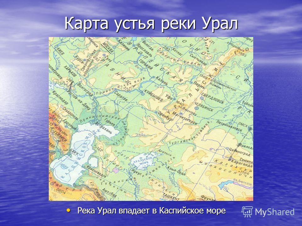 Карта устья реки Урал Река Урал впадает в Каспийское море Река Урал впадает в Каспийское море