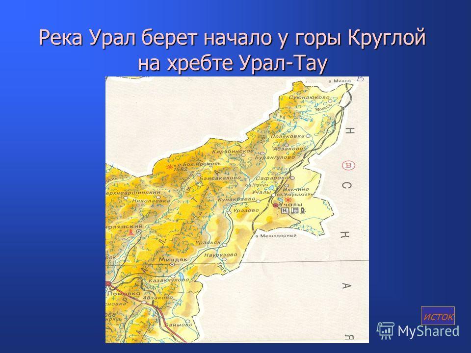 Река Урал берет начало у горы Круглой на хребте Урал-Тау исток