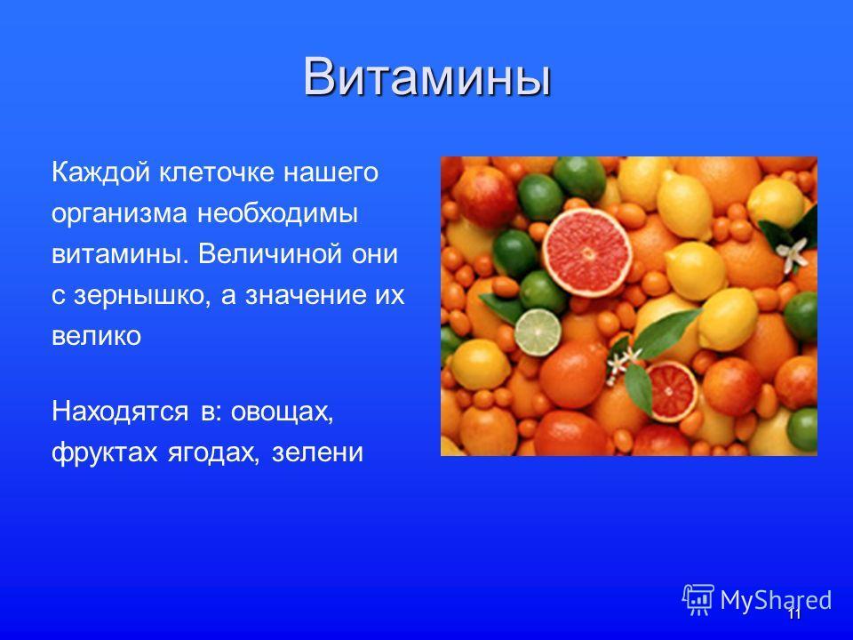 11 Витамины Каждой клеточке нашего организма необходимы витамины. Величиной они с зернышко, а значение их велико Находятся в: овощах, фруктах ягодах, зелени