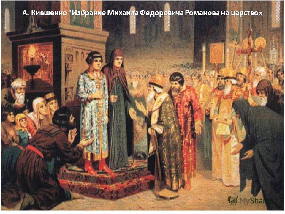 А. Кившенко  Избрание Михаила Федоровича Романова на царство »